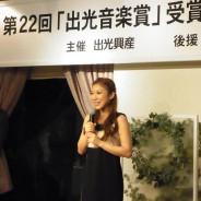 The 22th Idemitsu Music Award